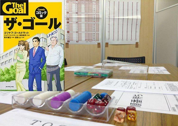 2021年7月24日-25日(土日) TOC研修2day in東京
