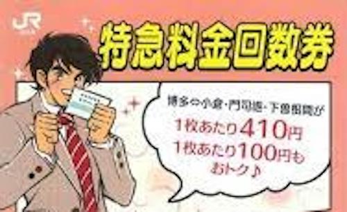 JRの回数券